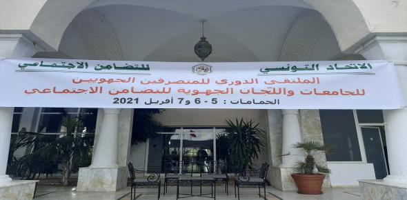 الملتقى السنوي للمتصرفين الجهويين للتضامن الاجتماعي 2021