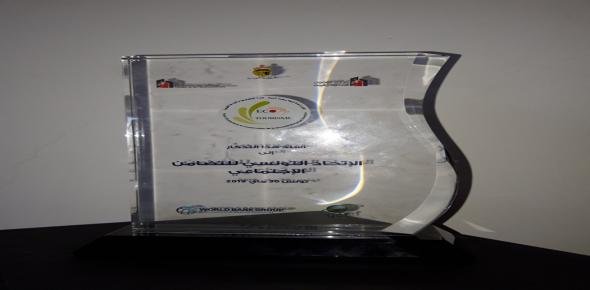 تكريم الاتحاد التونسي للتضامن الاجتماعي